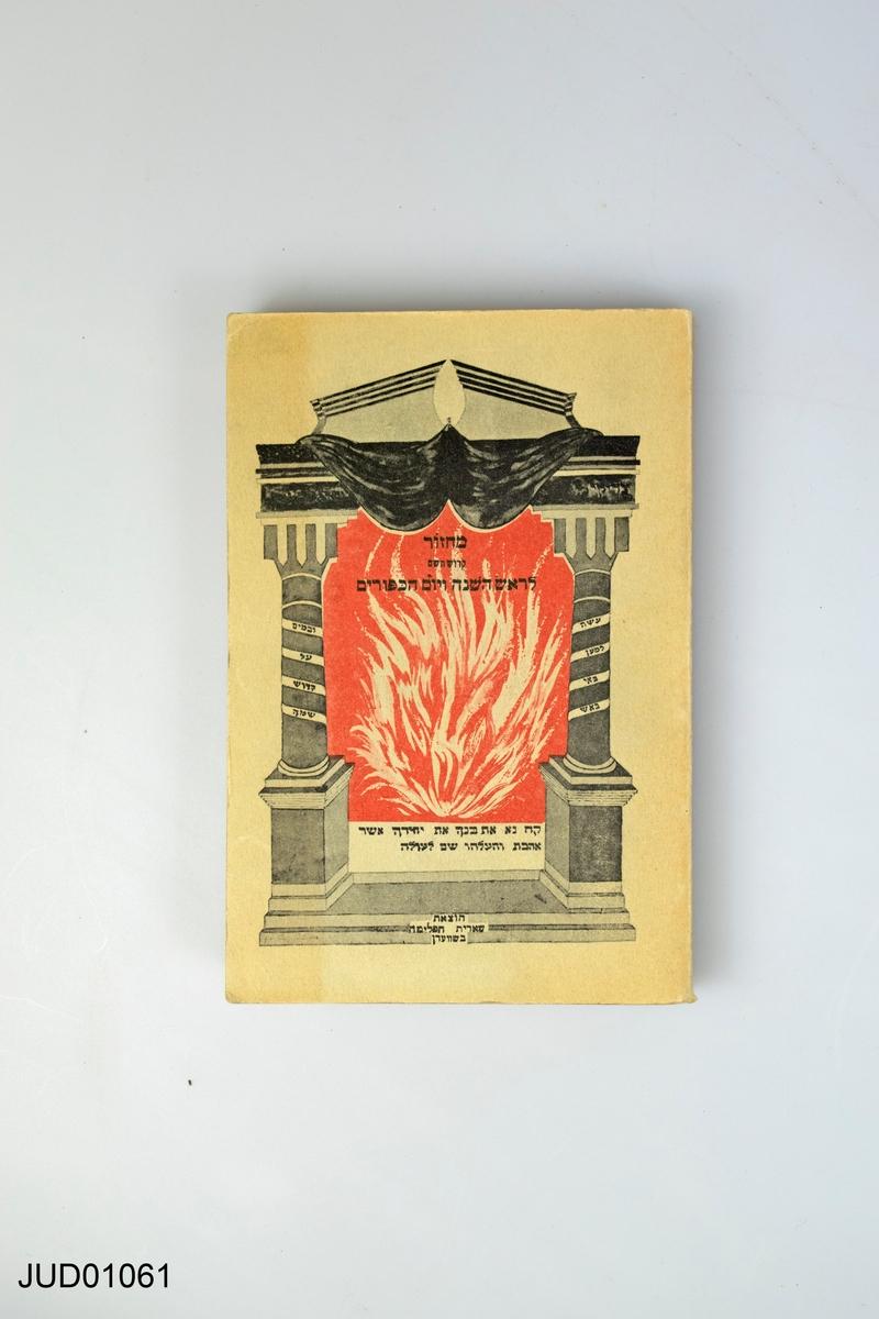 Bönbok på hebreiska, engelska och svenska. Omslag på eld omgiven av pelare.